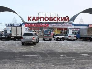 Стало известно, куда переедет Карповский рынок