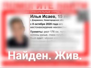 Пропавший в Дзержинске 15-летний подросток нашелся