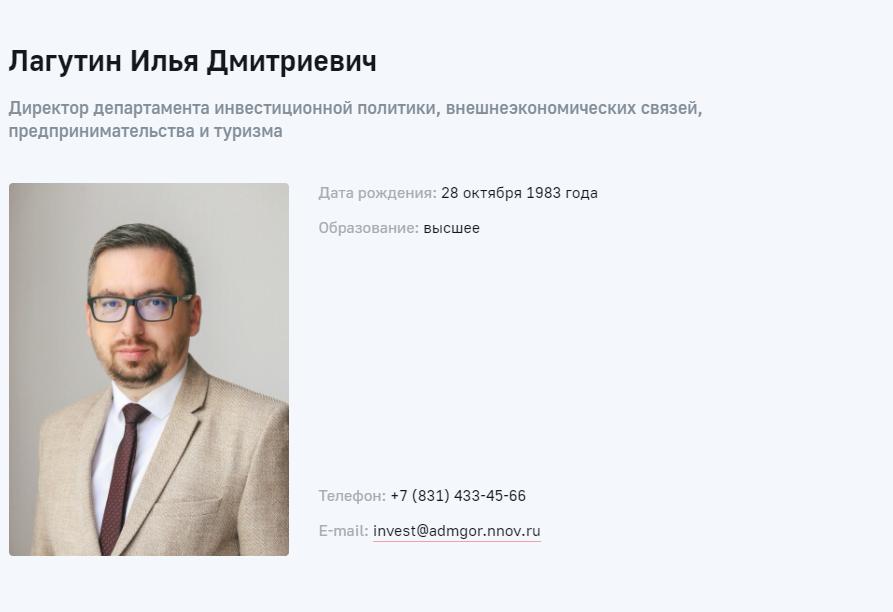 Илья Лагутин возглавил Нижегородский района вместо Александра Вовненко - фото 3