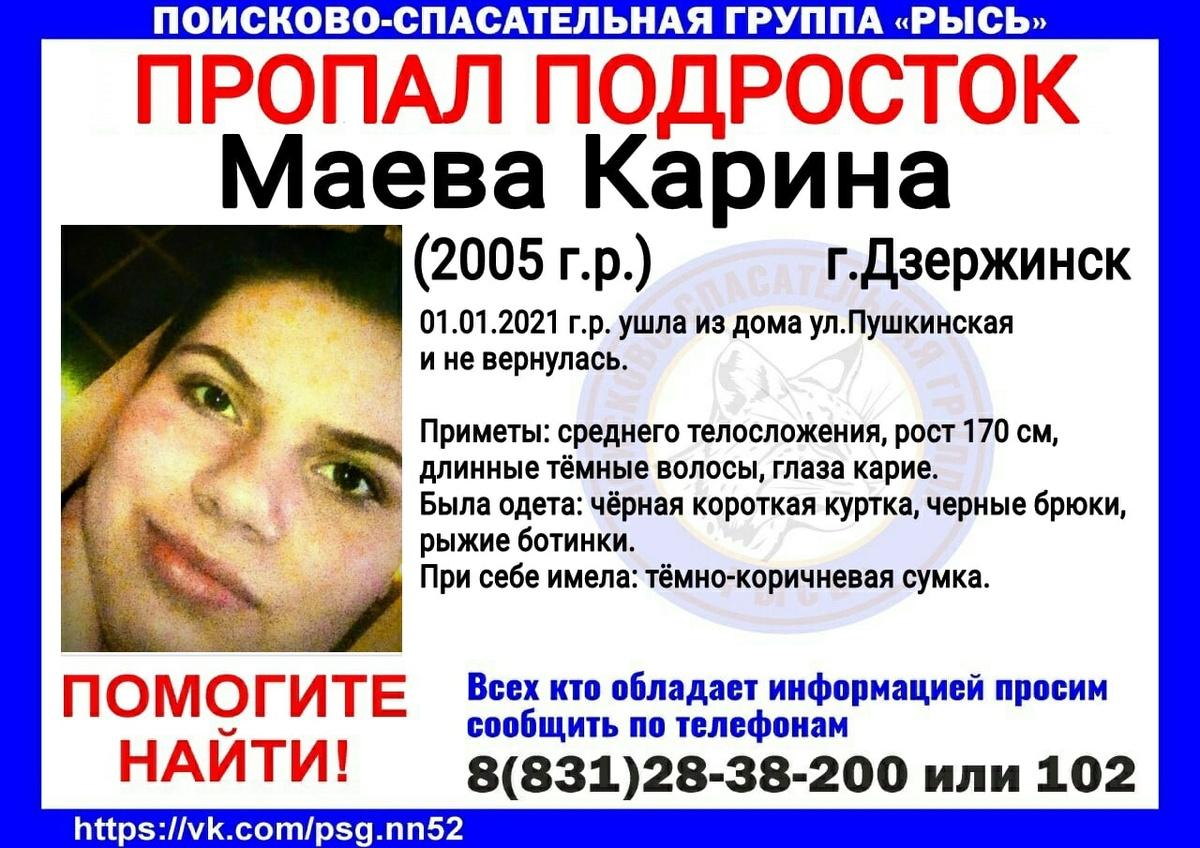 Девочка-подросток ушла из дома 1 января в Дзержинске  - фото 1