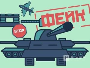 Стоп паника: разоблачаем фейки о борьбе с коронавирусом в Нижнем Новгороде