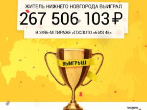 Нижегородец выиграл почти 270 млн рублей в «Гослото»