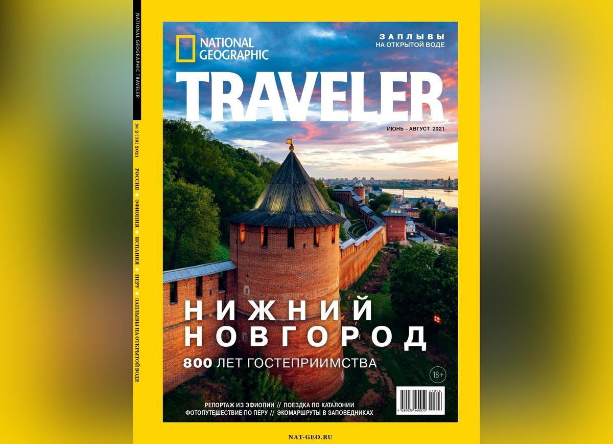 Нижегородский кремль украсил обложку журнала National Geographic Traveler - фото 1