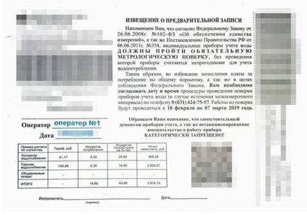 Мошенники в сфере ЖКХ активизировались в Нижнем Новгороде