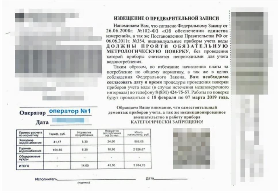 Мошенники в сфере ЖКХ активизировались в Нижнем Новгороде - фото 1