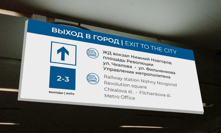 Систему навигации поменяют на четырех станциях нижегородского метро - фото 7