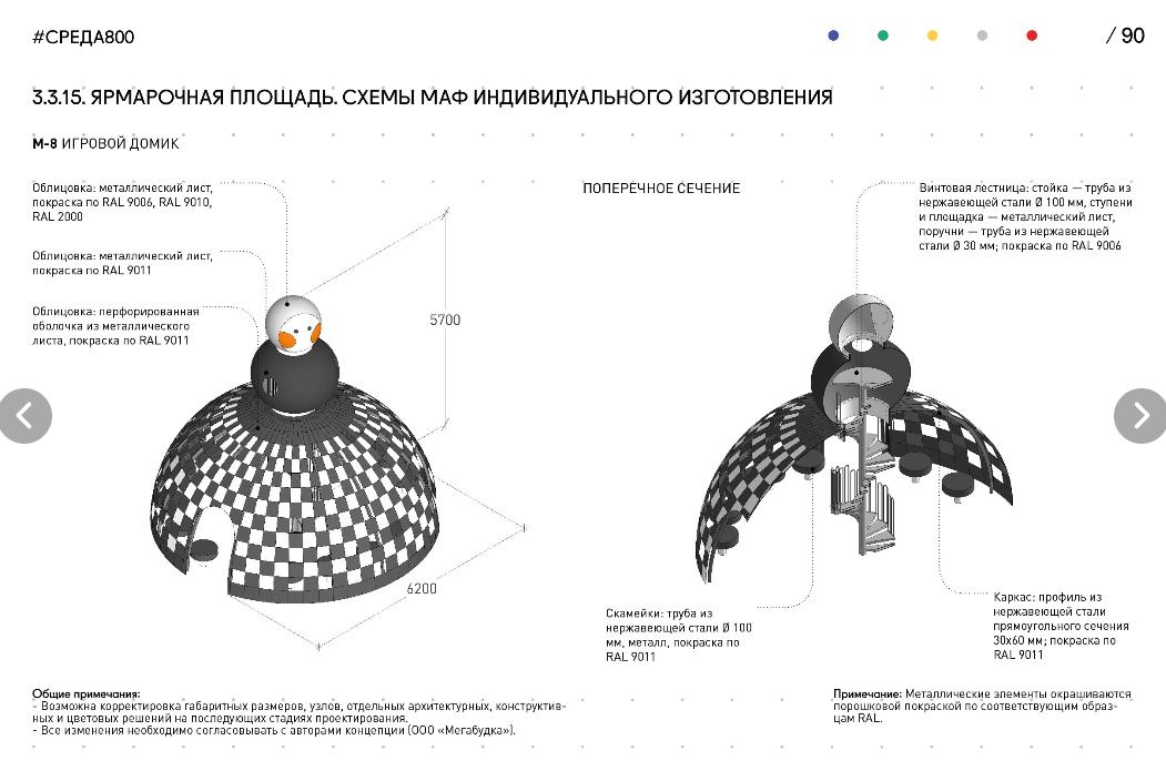 Игровой павильон в виде чайной бабы установили на Нижегородской ярмарке - фото 2