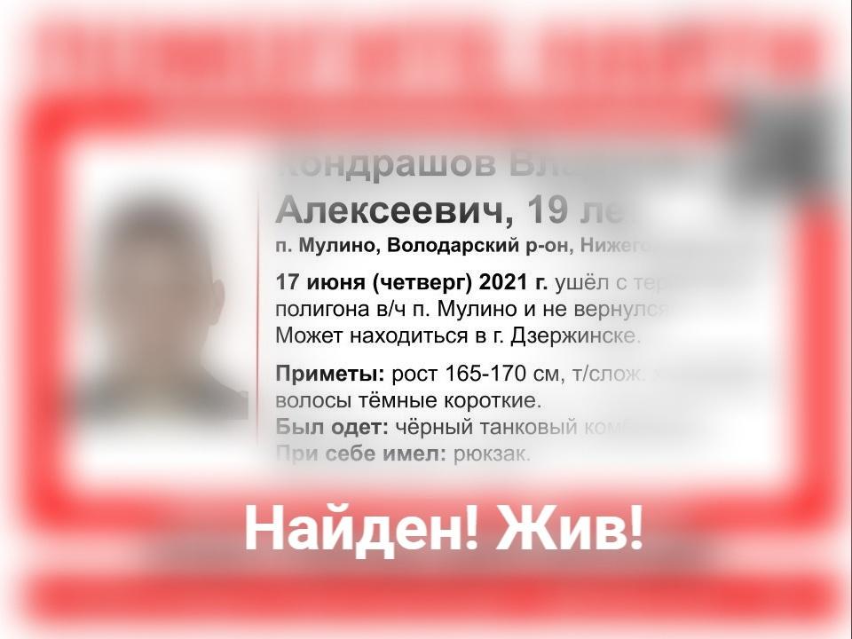 Пропавший в Нижегородской области военнослужащий найден живым - фото 1