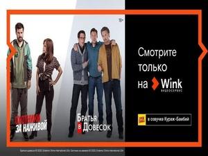 Только в Wink: новые сериалы в переводе Кураж-Бамбей