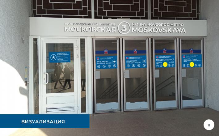 Систему навигации поменяют на четырех станциях нижегородского метро - фото 21