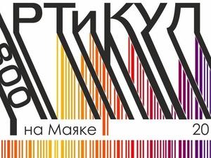 Большая выставка нижегородских художников состоится в рамках фестиваля «АРТиКУЛ»