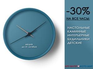 В Нижнем Новгороде проходит грандиозная распродажа часов