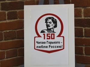 Флешмоб для автомобилистов пройдет в Нижнем Новгороде в честь юбилея Горького