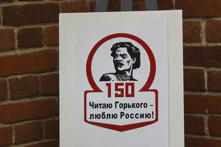 Флешмоб «Читаем Горького на разных языках» пройдет в Нижнем Новгороде