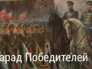 Редкие кадры Парада Победы 1945 года смогут увидеть нижегородцы