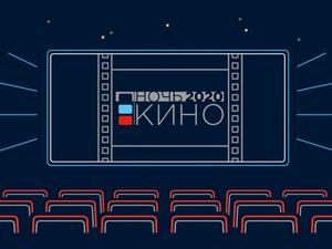 Бесплатно посмотреть кино ночью приглашают нижегородцев