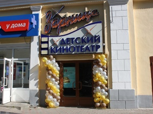 Обновленный центр «Зарница» распахнул свои двери для нижегородской детворы